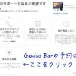 とても予約が取りにくいAppleのGenius Barの予約方法