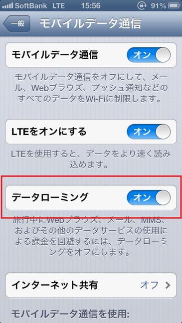 iphone海外設定