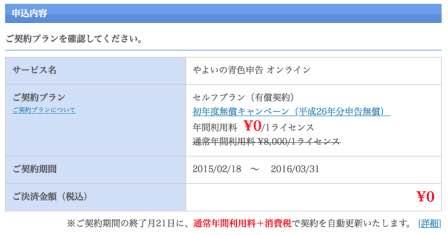 やよいの青色申告オンライン 申し込み画面