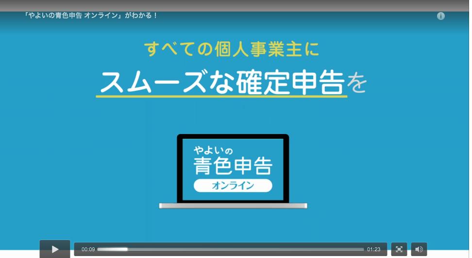 やよいの青色申告オンライン動画