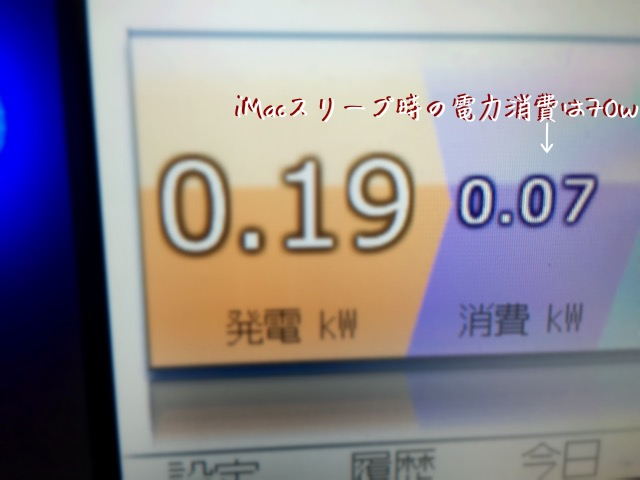 iMacスリープ待機電力