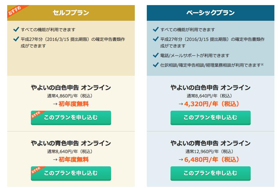 やよいの青色申告オンライン平成27年無料