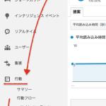 GoogleAnalyticsのサイト表示スピード『速度の提案』ー画像のロスレス圧縮