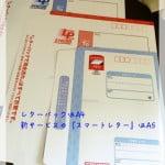 日本郵便『スマートレター』はこんな時に便利!レターパックとの違いは何?