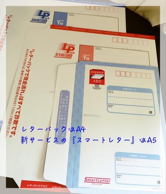 日本郵便スマートレター・レターパック