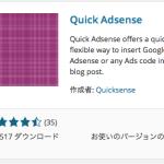 Quick Adsenseの文字化け修正方法〔簡単2ステップ〕