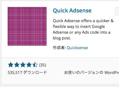 quick adsense文字化け