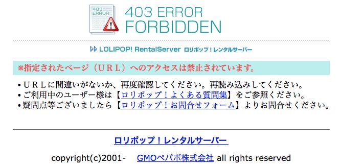 指定されたページ(URL)へのアクセスは禁止されています。