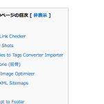Wordpressでサイト表示高速化のキャッシュプラグイン『WP Fastest Cache』