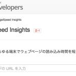 Google『レンダリングをブロックしている JavaScript/CSS を排除する』方法。サイト表示を早くしたい!