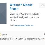プラグイン『WPtouch』では『Google Adsense』が表示されないので