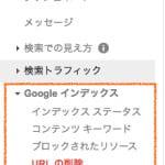 【サイト引越し後必ずやること】Googleの検索結果からURLを削除する
