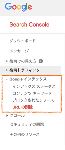 Googleインデックス削除