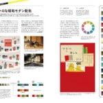 サイト作成時のカラー配色を決める時に、役立つサイト
