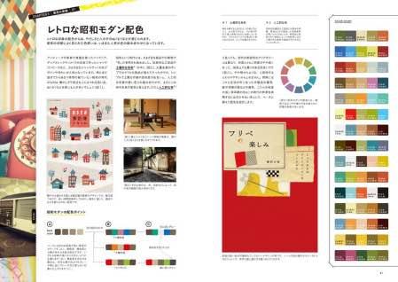 配色デザイン見本帳1