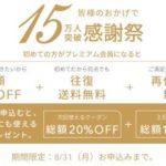 【最新】宅配クリーニング『リネット』の割引キャンペーン!