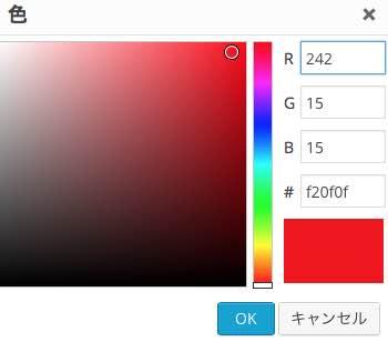 サイト配色