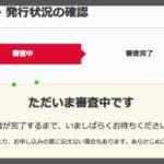 Yahoo Japan!のクレジットカード《YJカード》主婦枠で申込んだ結果・・・