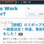ロリポップで新サーバーへの事前移設完了・・・、Wordpress不具合続々。