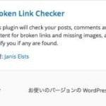 【超便利】Wordpressでリンク切れを自動チェック!プラグイン『Broken Link Checker』