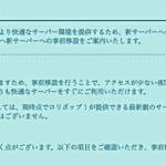 【朗報】ロリポップが新サーバーへ移設決定!早速、事前移設の申込みをした!