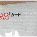 Yahoo Japan!のクレジットカード《YJカード》審査通過→カード届きました!