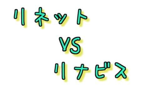 宅配クリーニング「リネット」と「リナビス」の比較