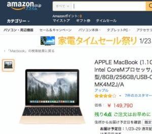 Macbook 通販