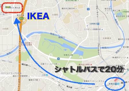 新横浜駅からイケア港北シャトルバス