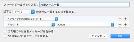 Mac スマートメールボックスの作り方