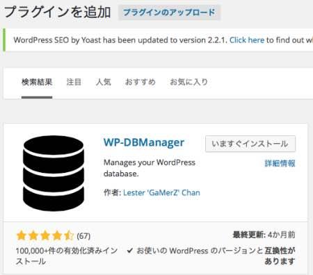 WP-DBManagerプラグイン