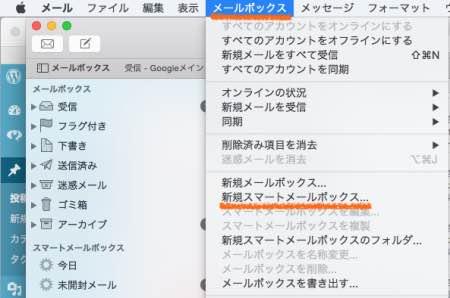 Mac メール未読一覧 方法