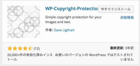 WP-Copyright-Protection WordPressプラグイン