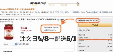 Amazon送料無料が終了 定期おトク便