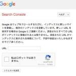 【超簡単】Googleに、少しでも早くサイトのURLを登録してもらう方法