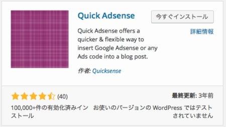 Quick Adesense 広告プラグイン