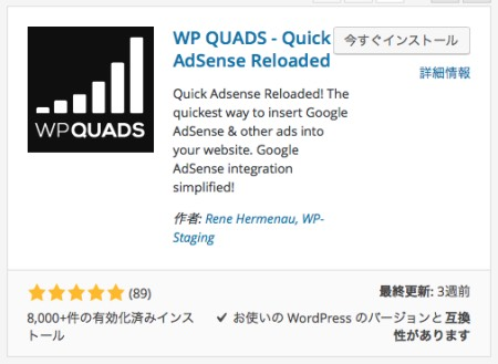 WP QUADS - Quick AdSense Reloadedプラグイン