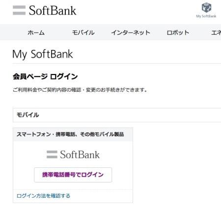 マイSoftBankあんしん保証パック