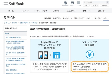 SoftBankあんしん保証パックiPhone修理