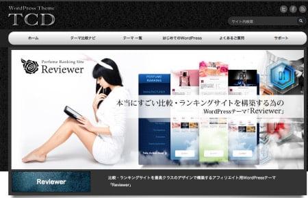 WordpressテーマランキングTDC
