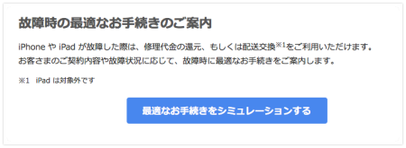 softbank_iphone修理