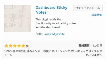 Dashboard Sticky Notesプラグイン