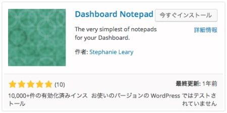 Dashboard Notepadプラグイン