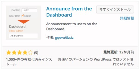 Announce from the Dashboardプラグイン