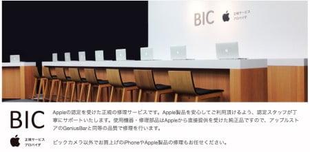ビックカメラ川崎店アップル修理