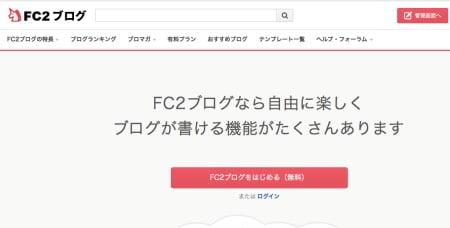 FC2無料ブログ