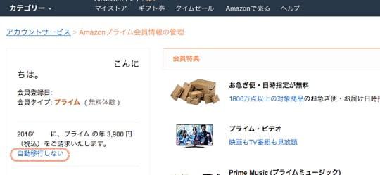 Amazonプライム会員無料体験