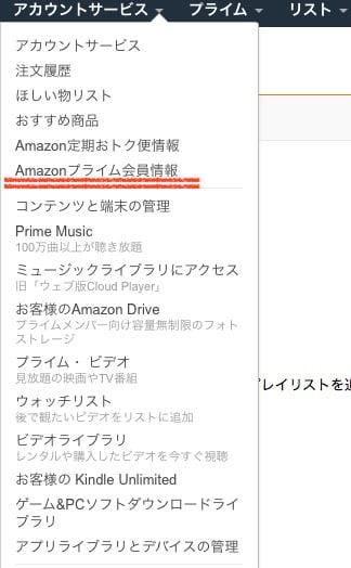 Amazonプライム無料会員