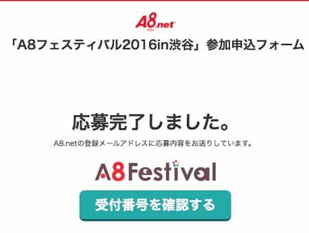 A8フェスティバル2016参加申込