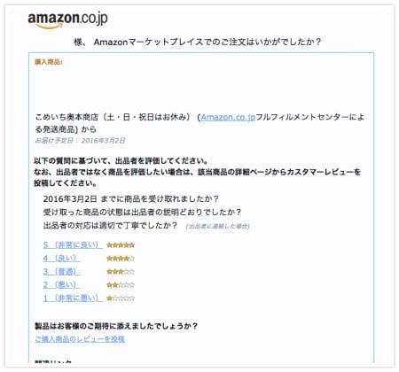 Amazonマーケットプレイス出品評価